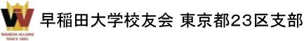 早稲田大学校友会東京都23区支部