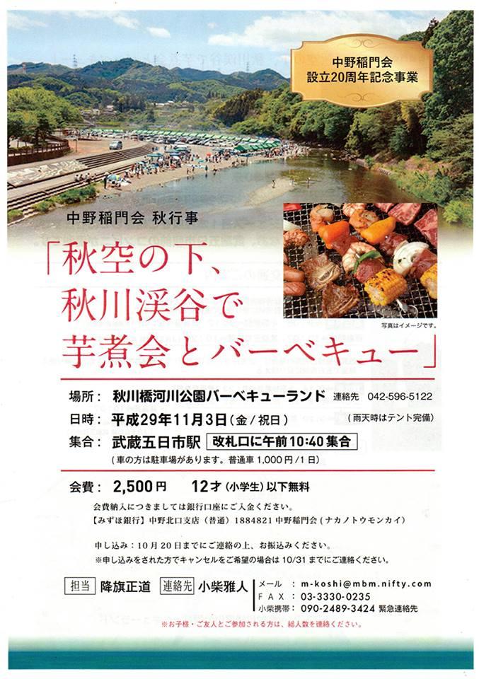 「中野稲門会 秋空の下、秋川渓谷で芋煮会とバーベキュー」1