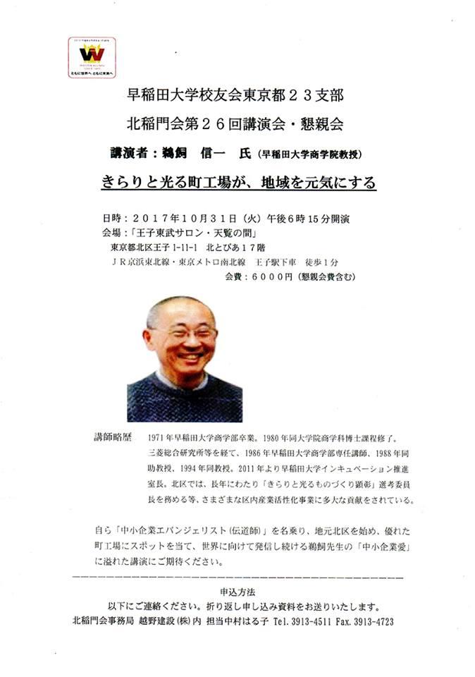 「北稲門会 第26回講演会・懇親会」のお知らせ1