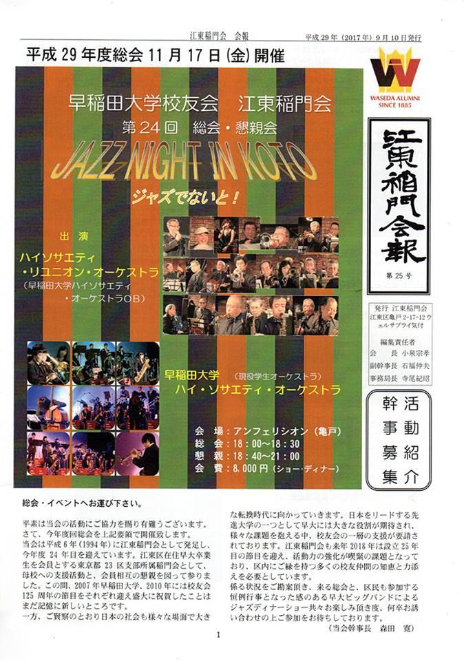 「江東稲門会 総会・懇親会『ジャズでないと!』」1