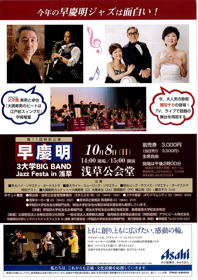 「第11回 早慶明3大学BIG BAND Jazz Festa in 浅草」1