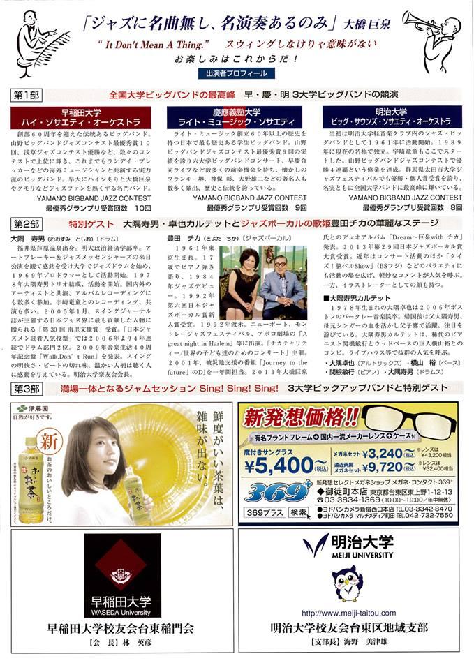 「第11回 早慶明3大学BIG BAND Jazz Festa in 浅草」2