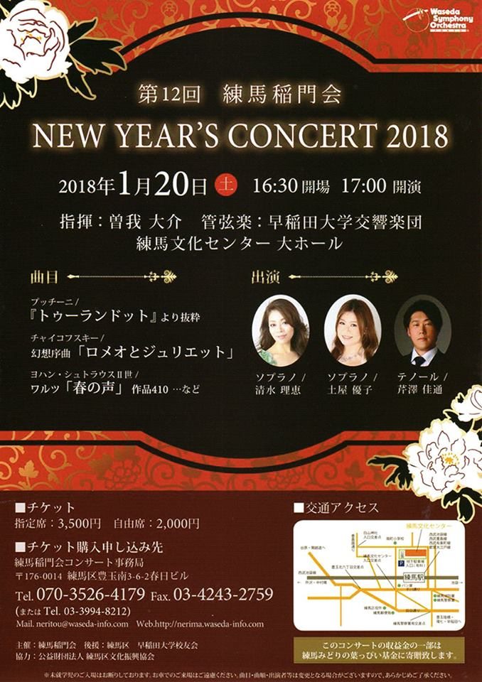「第12回 練馬稲門会 New Year's Concert 2018」のお知らせ1