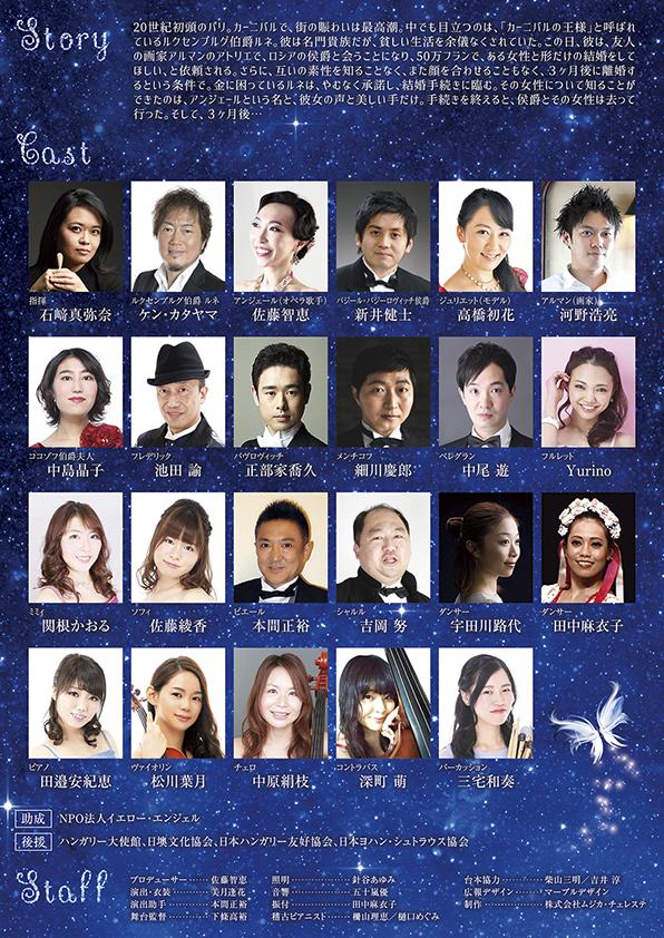 201207_musica_A4_B_tokyo